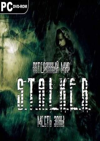 S.T.A.L.K.E.R. - Потерянный Мир. Месть Зоны [v.1.1] (2010) PC