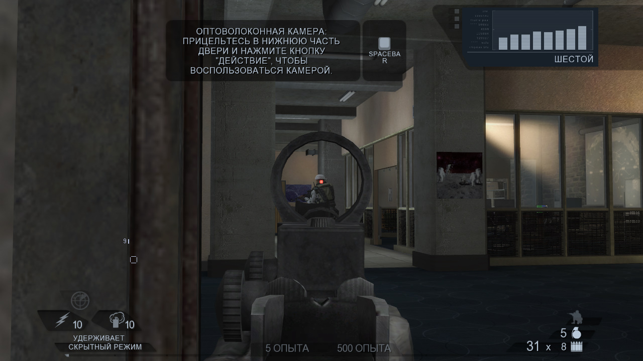 Скриншот Tom Clancy's Rainbow Six: Vegas 2 (2008) PC