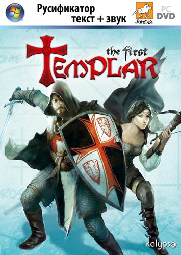 The First Templar (2011) PC