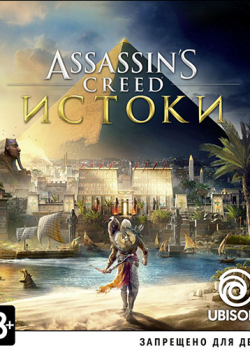 Assassin's Creed: Origins – Deluxe Edition (2017) PC