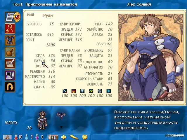 Скриншот Brave Soul (2005) PC
