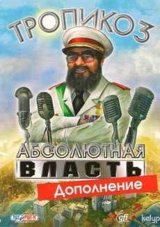 Tropico 3: Absolute Power (2011) РС