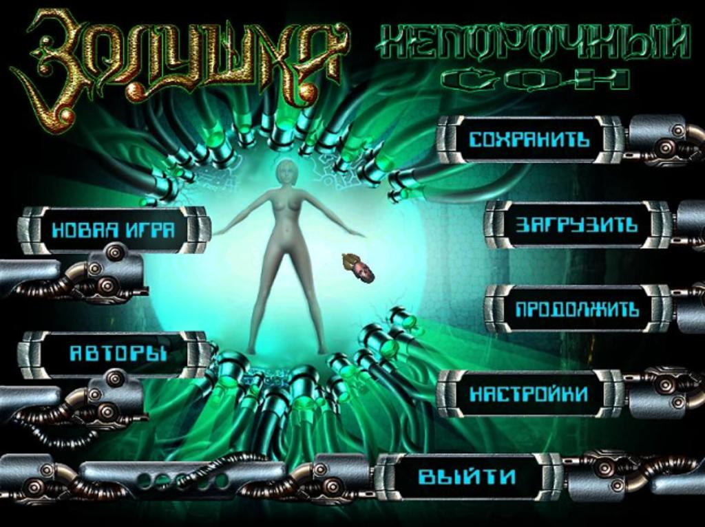 Скриншот Золушка: Непорочный сон (2007) PC