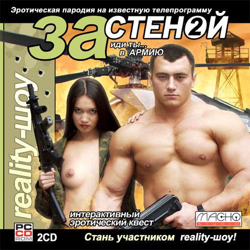За стеной 2 Иди ты ... в армию (2003) PC