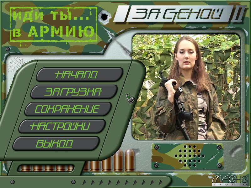 Скриншот За стеной 2 Иди ты ... в армию (2003) PC