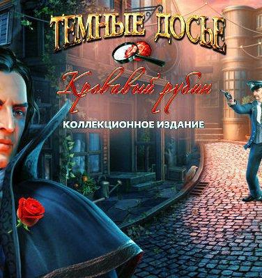 Тёмное дело: Кровавый Рубин (2013) PC