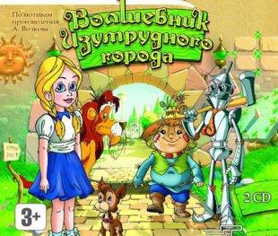 Волшебник изумрудного города: Загадки Гудвина (2008) PC