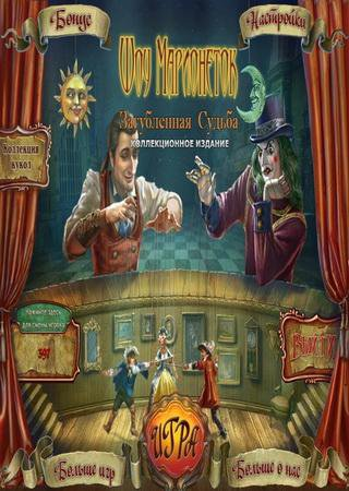 Шоу Марионеток 5: Загубленная Судьба (2013) PC