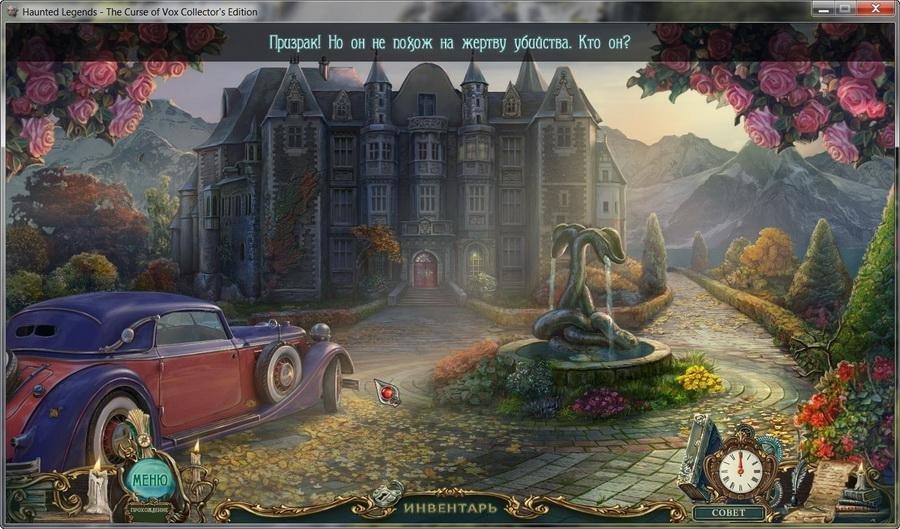 Скриншот Легенды о призраках: Проклятая Книга (2013) PC