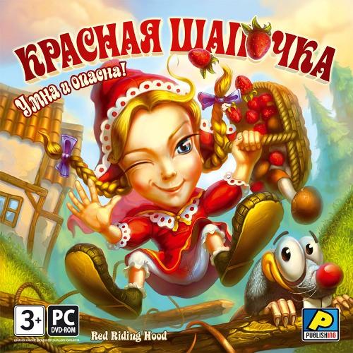 Красная Шапочка: Умна и опасна (2010) PC