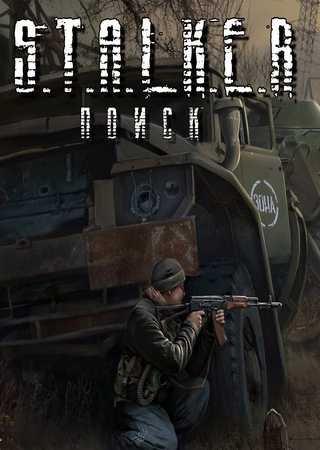 S.T.A.L.K.E.R. - Поиск (2011) PC