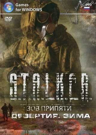 S.T.A.L.K.E.R.: Зов Припяти - Дезертир – Зима (2011) РС