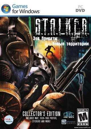 S.T.A.L.K.E.R.: Зов Припяти - Новые территории (2011) РС