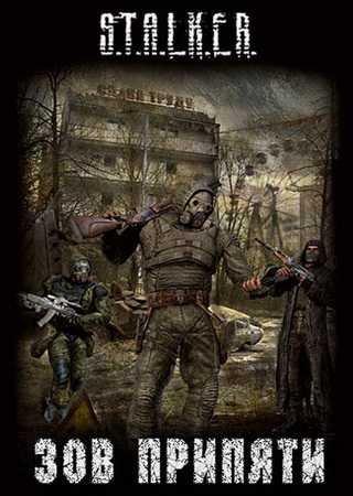 S.T.A.L.K.E.R.: Зов Припяти - Оружейный Мод (2011) РС