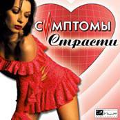 Симптомы страсти (2004) PC