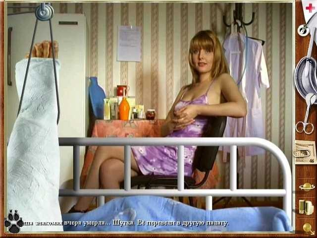 Скриншот Симптомы страсти (2004) PC