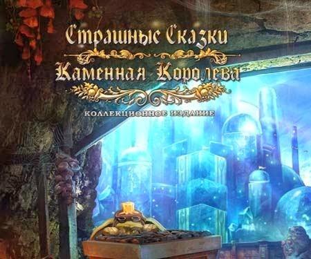 Страшные Сказки 4: Каменная Королева (2013) PC