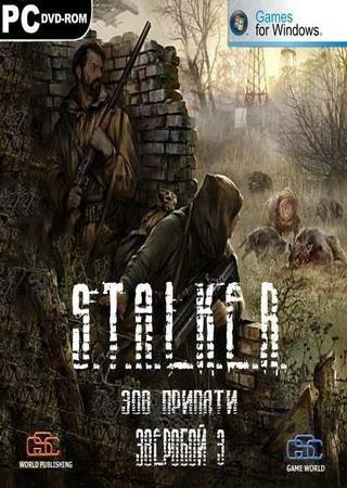 S.T.A.L.K.E.R.: Зов Припяти - Зверобой 3 (2011) PC