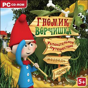 Гномик Ворчишка: Увлекательное путешествие (2010) PC