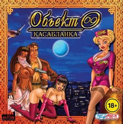 Airline 69: Return to Casablanca / Объект 69: Касабланка (2003)