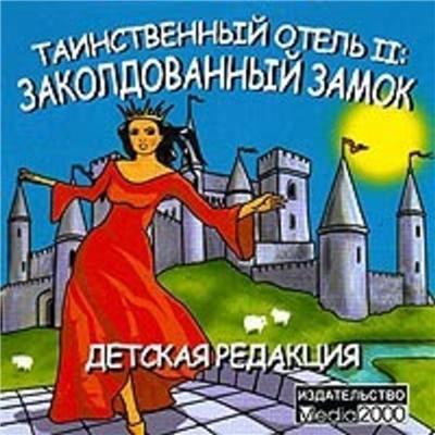 Таинственный отель 2: Заколдованный замок (2000) PC