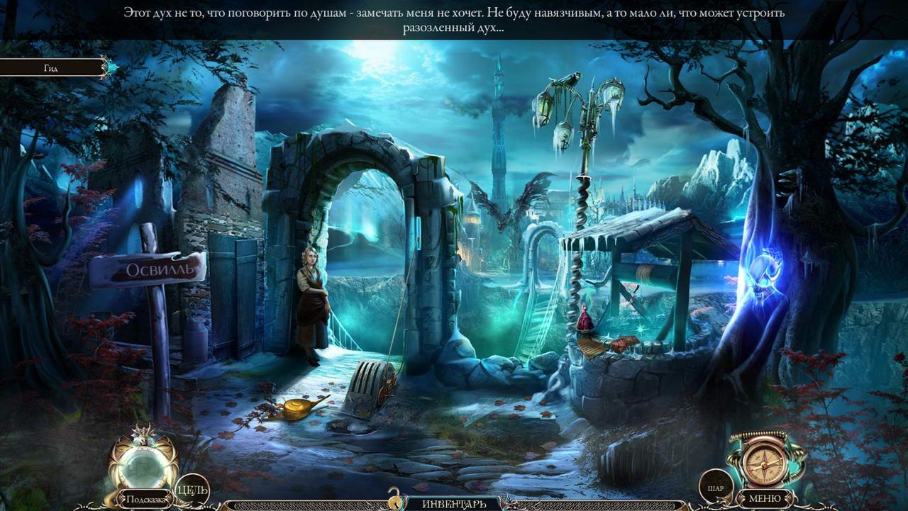Скриншот Всадники Судьбы: Дикая Охота (2013) PC