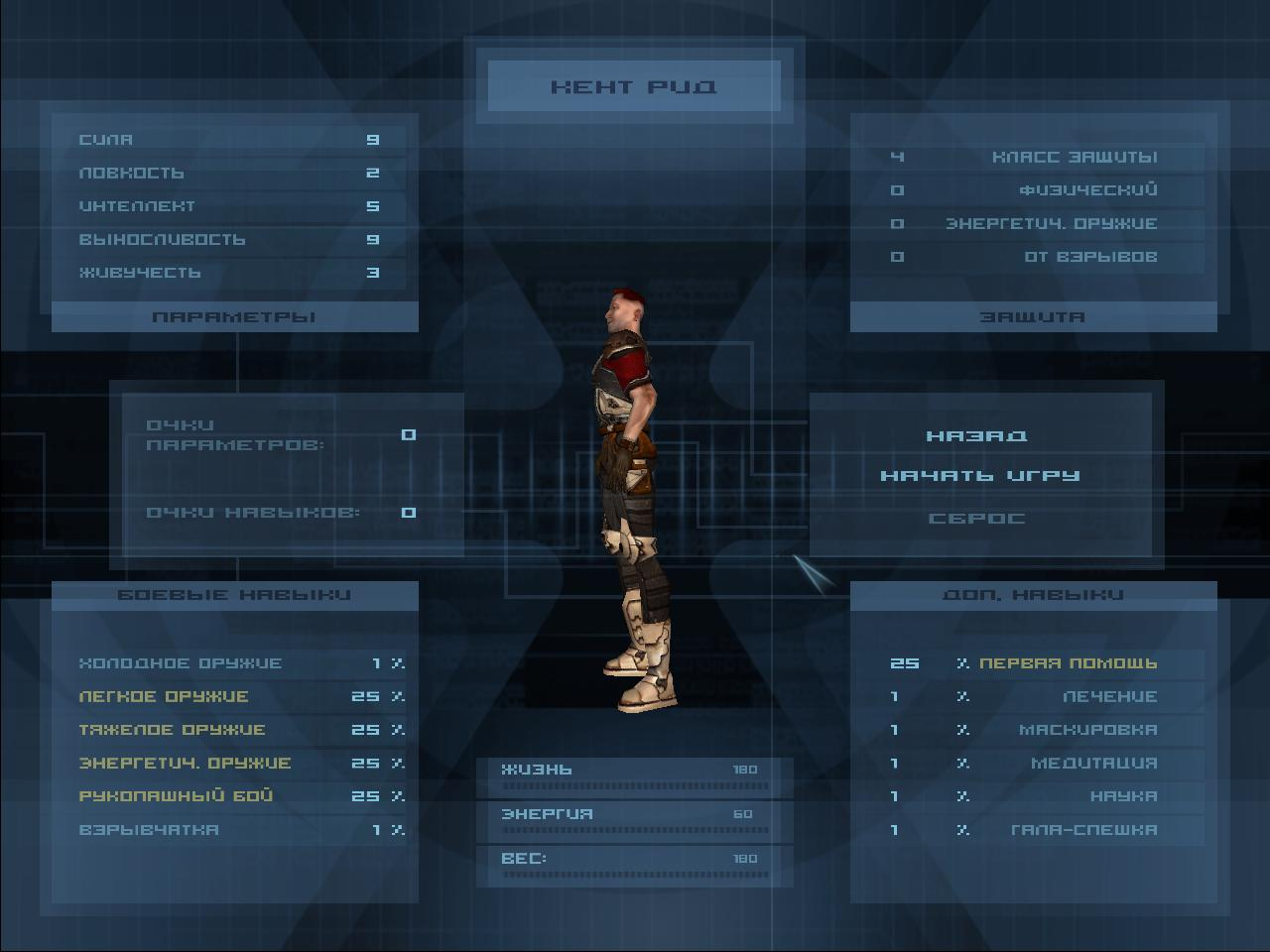 Скриншот Саботаж: Кулак Империи / Sabotain: Break the Rules (2004) PC