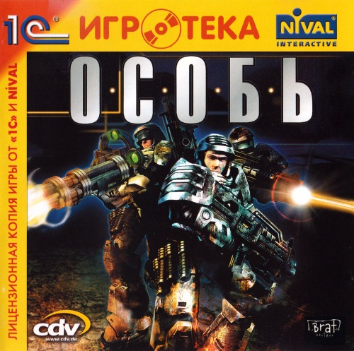 Особь / Breed (2004) PC