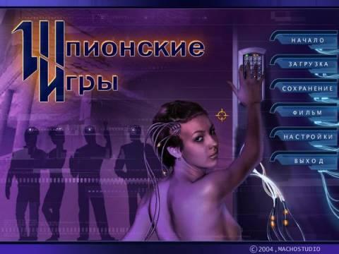 Скриншот Шпионские игры (2004) PC