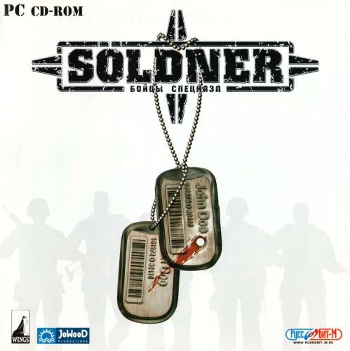 Soldner: Бойцы спецназа; Морская пехота (2004-2005)