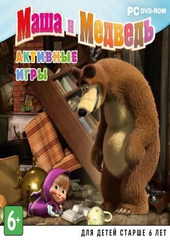 Антология: Маша и Медведь (2011) PC