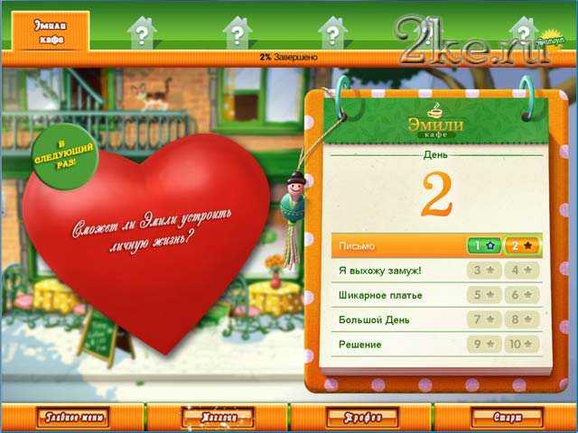 Скриншот Деликатесы Эмили: Настоящая любовь (2012) PC