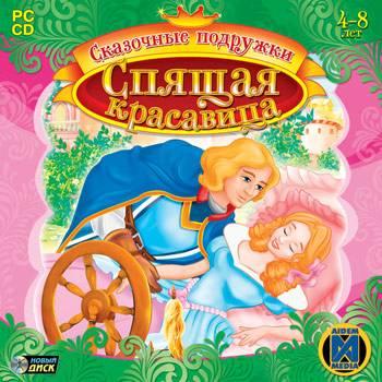 Сказочные подружки: Спящая красавица (2008) PC