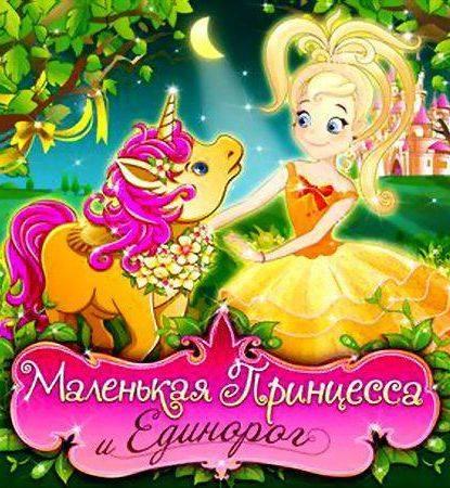 Маленькая Принцесса и Единорог (2010) PC