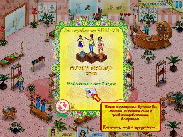 Скриншот Безумный шопинг / Sale Frenzy (2012) PC