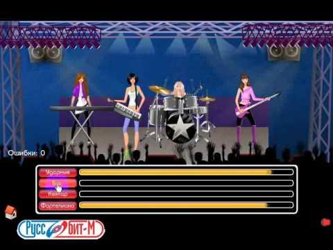Скриншот Стильные девчонки: Рок-Звёзды (2009) PC