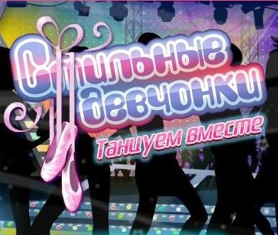 Стильные девчонки: Танцуем Вместе (2010) PC