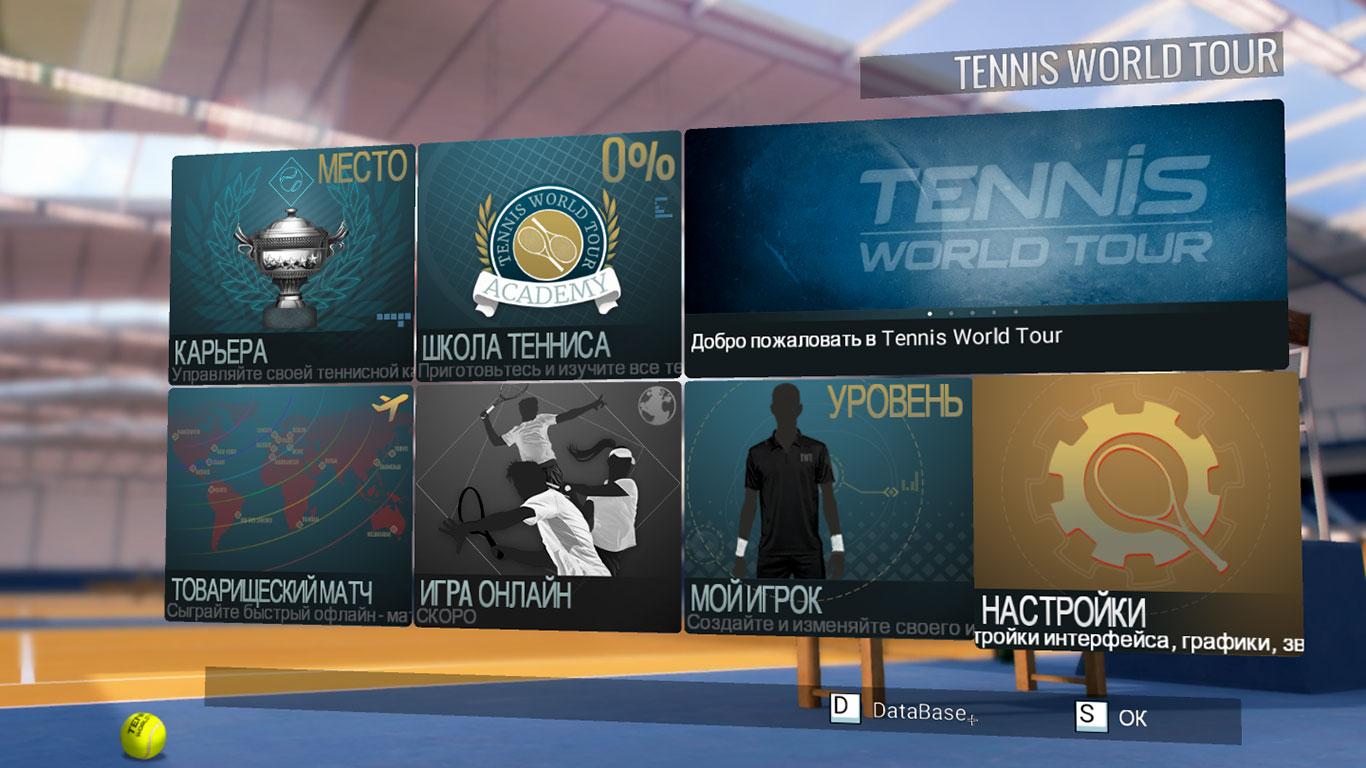 Скриншот Tennis World Tour (2018) PC