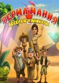 Ферма Мания: Веселые каникулы (2011) РС
