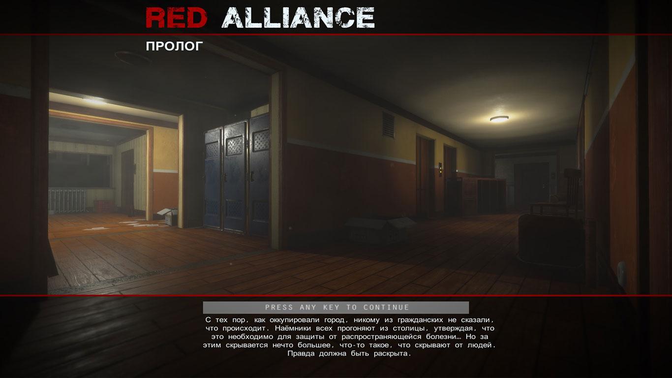 Скриншот Red Alliance (2018) PC