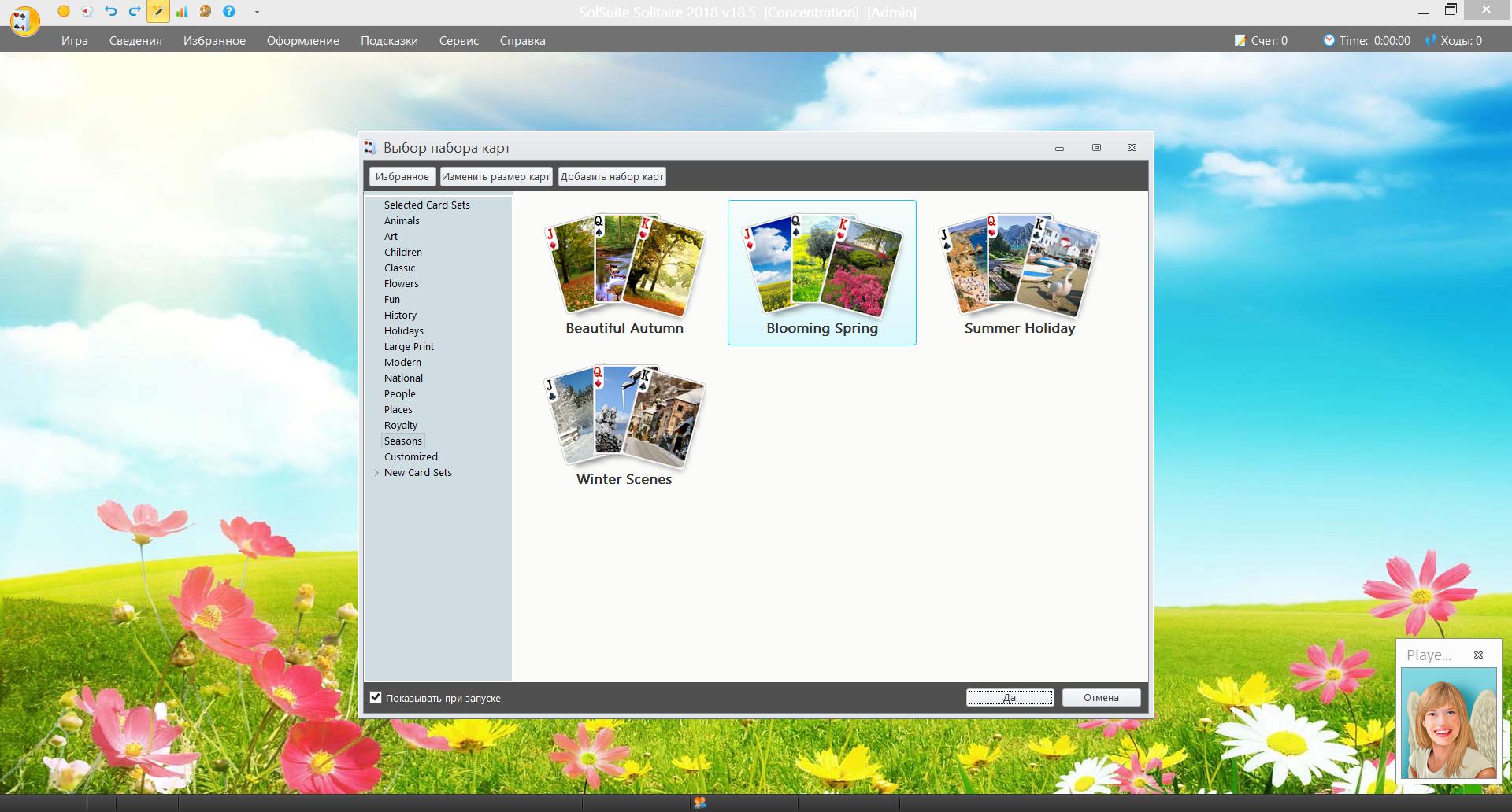 Скриншот SolSuite 2018 (2018) PC