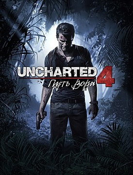 Uncharted 4: A Thief's End (2016) на ПК